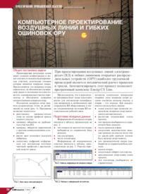 Журнал Компьютерное проектирование воздушных линий и гибких ошиновок ОРУ