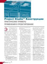 Журнал Project StudioCS Конструкции. Практические примеры применения в проектировании