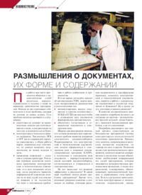 Журнал Размышления о документах, их форме и содержании