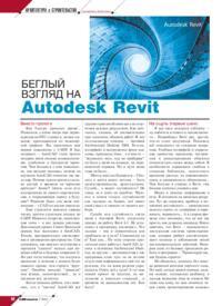Журнал Беглый взгляд на Autodesk Revit