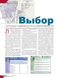 Журнал Выбор в пользу надежности и оперативности