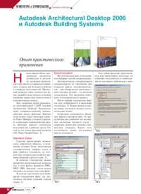 Журнал Autodesk Architectural Desktop 2006 и Autodesk Building Systems. Опыт практического применения