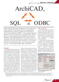 Журнал ArchiCAD, SQL и ODBC