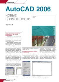 Журнал AutoCAD 2006. Новые возможности. Часть II