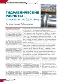 Журнал Гидравлические расчеты - от прошлого к будущему. На пути к новой Гидросистеме