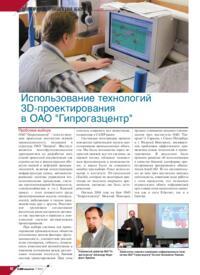 Журнал Использование технологий 3D-проектирования в ОАО «Гипрогазцентр»