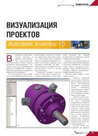 Журнал Визуализация проектов Autodesk Inventor 10