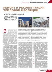 Журнал Ремонт и реконструкция тепловой изоляции с использованием программы «Изоляция»