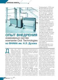 Журнал Опыт внедрения инженерных систем компании Oce Technologies во ВНИИА им. Н.Л. Духова