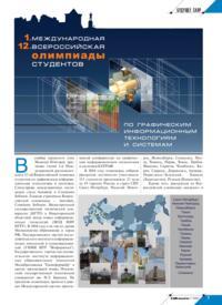 Журнал 1-я Международная и 12-я Всероссийская студенческие олимпиады по графическим информационным технологиям и системам