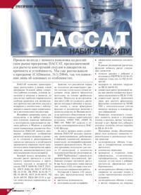 Журнал ПАССАТ набирает силу