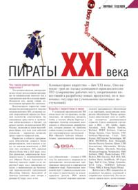 Журнал Пираты XXI века
