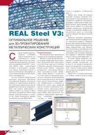 Журнал REAL Steel V3: оптимальное решение для 3D-проектирования металлических конструкций