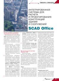 Журнал Интегрированная система для расчета и проектирования конструкций зданий и сооружений SCAD Office