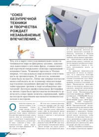Журнал «Союз безупречной техники и творчества рождает незабываемые впечатления...»