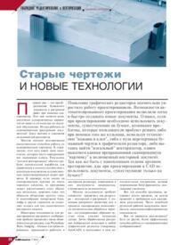 Журнал Старые чертежи и новые технологии