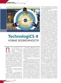 Журнал TechnologiCS 4: новые возможности