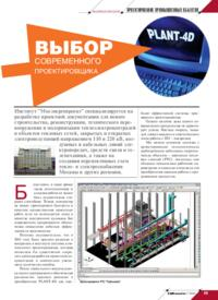 Журнал Выбор современного проектировщика