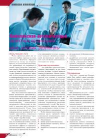 Журнал Комплексная автоматизация проектных организаций: цели, условия, результаты