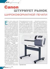 Журнал Canon штурмует рынок широкоформатной печати