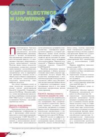 Журнал САПР ElectriCS и UG/Wiring. Технологии разработки бортовых электрифицированных систем в авиационно-космической отрасли