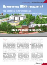 Журнал Применение ИПИН-технологий при создании интегрированной информационной системы «Нижегородский Кремль»