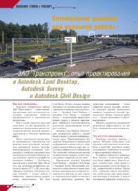 Журнал Оптимальное решение для реальной работы. ЗАО «Транспроект»: опыт проектирования в Autodesk Land Desktop, Autodesk Survey и Autodesk Civil Design