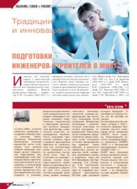 Журнал Традиции и инновации подготовки инженеров-строителей в МИИТ