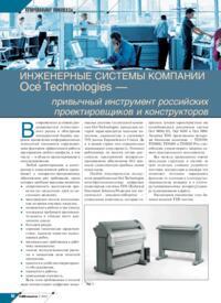 Журнал Инженерные системы компании Oce Technologies - привычный инструмент российских проектировщиков и конструкторов