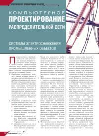 Журнал Компьютерное проектирование распределительной сети системы электроснабжения промышленных объектов