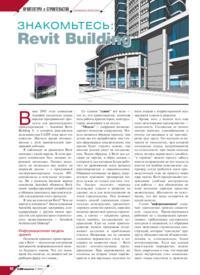 Журнал Знакомьтесь: Revit Building