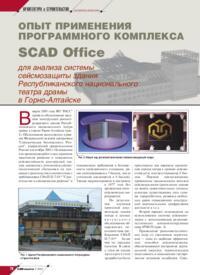Журнал Опыт применения программного комплекса SCAD Office для анализа системы сейсмозащиты здания Республиканского национального театра драмы в Горно-Алтайске