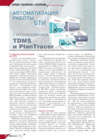 Журнал Автоматизация работы БТИ с использованием TDMS и PlanTracer