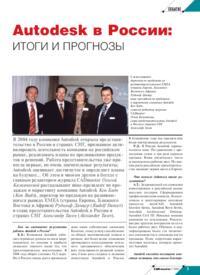 Журнал Autodesk в России: итоги и прогнозы