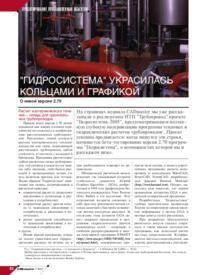 Журнал «Гидросистема» украсилась кольцами и графикой. О новой версии 2.70