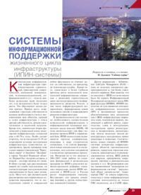 Журнал Системы информационной поддержки жизненного цикла инфраструктуры (ИПИН-системы)