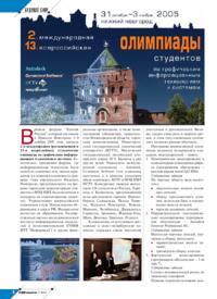 Журнал 2-я международная и 13-я всероссийская олимпиады студентов