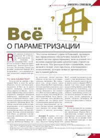 Журнал Всё о параметризации