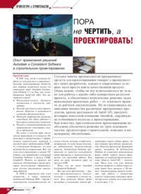 Журнал Пора не чертить, а проектировать! Опыт применения решений Autodesk и Consistent Software в строительном проектировании