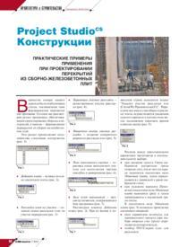 Журнал Project StudioCS Конструкции. Практические примеры применения при проектировании перекрытий из сборно-железобетонных плит