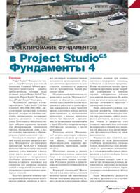 Журнал Проектирование фундаментов в Project StudioCS Фундаменты 4