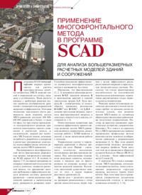 Журнал Применение многофронтального метода в программе SCAD для анализа большеразмерных расчетных моделей зданий и сооружений