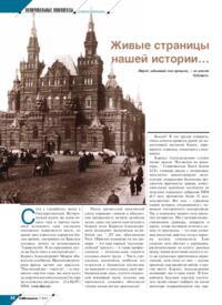 Журнал Живые страницы нашей истории...