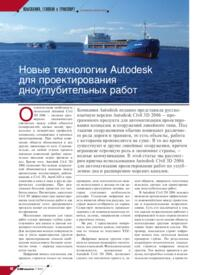 Журнал Новые технологии Autodesk для проектирования дноуглубительных работ