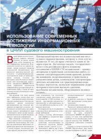 Журнал Использование современных достижений информационных технологий в ЦНИИ судового машиностроения