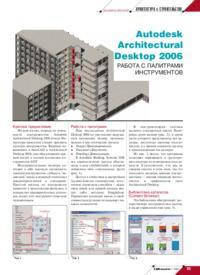 Журнал Autodesk Architectural Desktop 2006. Работа с палитрами инструментов