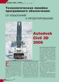 Журнал Autodesk Civil 3D 2006