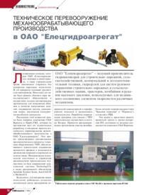 Журнал Техническое перевооружение механообрабатывающего производства в ОАО «Елецгидроагрегат»