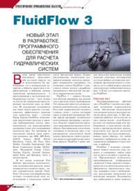 Журнал FluidFlow 3 - новый этап в разработке программного обеспечения для расчета гидравлических систем
