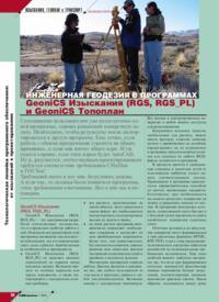 Журнал Инженерная геодезия в программах GeoniCS Изыскания (RGS, RGS_PL) и GeoniCS Топоплан